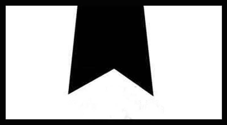 ডেপুটি স্পিকারের স্ত্রীর মৃত্যুতে এম এ কুদ্দস এর শোক