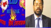 জালালাবাদ থানা আওয়ামীলীগের প্রধান উপদেস্টা এম কুদ্দুস এর ঈদ শুভেচ্ছা