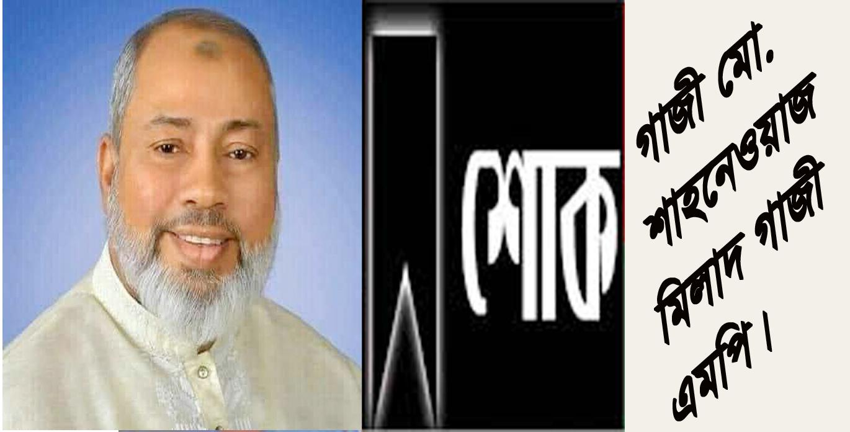 এম. এ. হকের মৃত্যুতে মিলাদ গাজী এমপির শোক