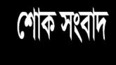 এডভোকেট নওসাদ আহমদ চৌধুরী'র সহধর্মিনী ইন্তেকাল ॥ দাফন সম্পন্ন